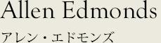 アレン・エドモンズ Allen Edmonds