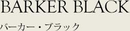バーカー・ブラック(BARKER BLACK)