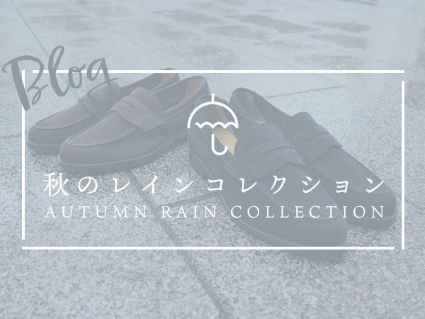 秋のレインコレクション