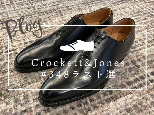 Crockett&Jones(クロケット&ジョーンズ)#348ラスト選