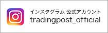 Trading Post公式インスタグラム