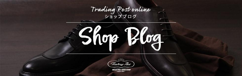 トレーディングポスト公式オンラインショップ ブログ