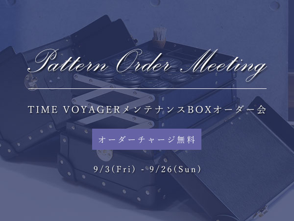 TIME VOYAGER ~メンテナンスBOXオーダー会~