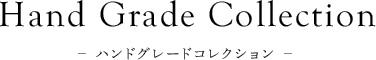 ハンドグレード(Hand Grade)