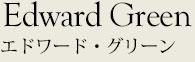 エドワード・グリーン(EDWARD GREEN)