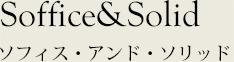 ソフィス・アンド・ソリッド Soffice&Solid